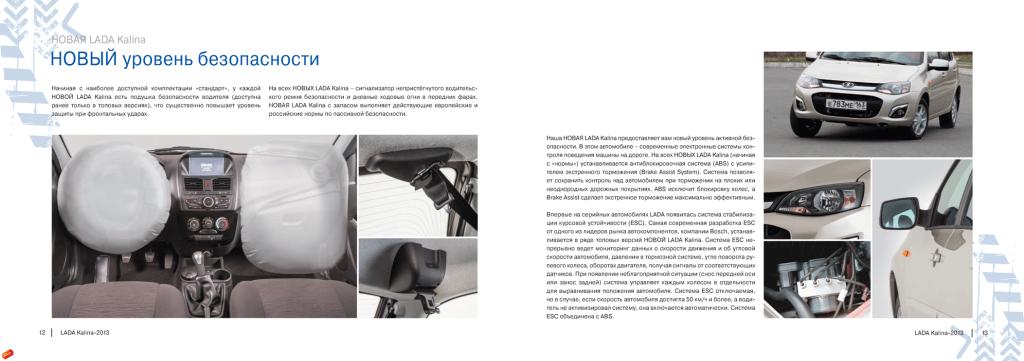 Страницы 11-12. Лада Калина 2 - новости, обзоры, тест-драйвы