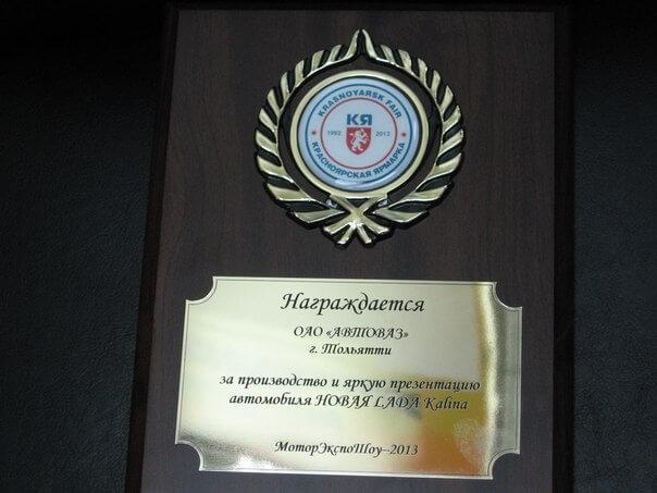 Новая Лада Калина 2. Награда с конкурса в Красноярске