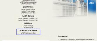 Информация о наличии «Калина-2» в каждом регионе