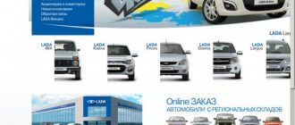 Льготные кредиты на покупку «Калины-2» и всех LADA