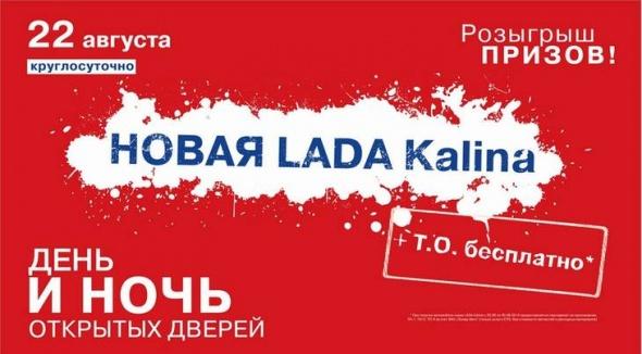 Тизер презентации Калины-2. Автомобили Лада Калина 2. Новости, описание, видео.