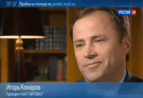 Игорь Комаров: АвтоВАЗу удалось обновить весь модельный ряд