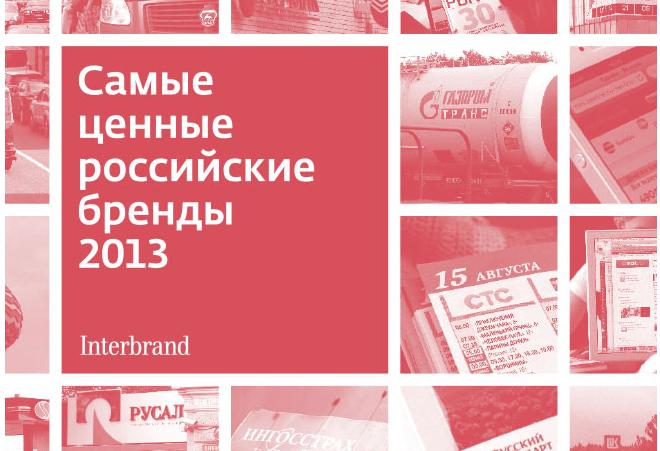 ВАЗ не вошел в топ-40 самых дорогих брендов России
