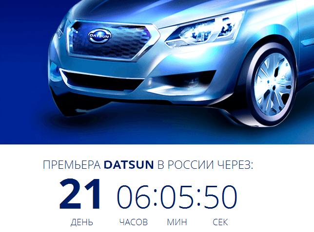 Скриншот официального русского сайта Datsun. Автомобили Лада Калина 2. Новости, описание, видео.