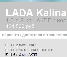 Комплектация «Калины-2» с АКП Jacto и 8-клапанным мотором
