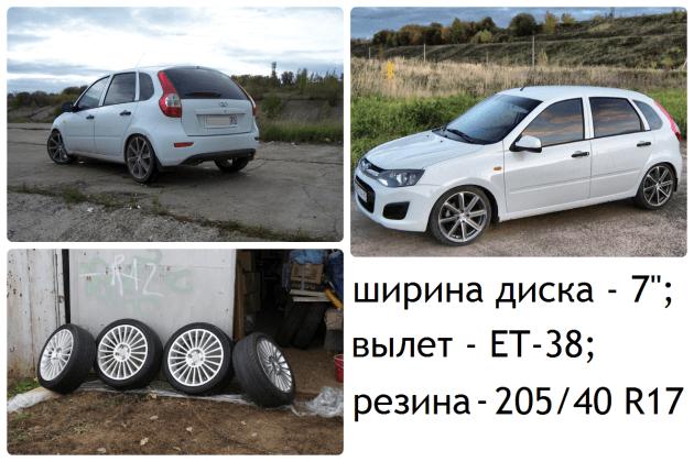 Калина-2 на 17-дюймовом литье, с занижением и без. Автомобили Лада Калина 2. Новости, описание, видео.