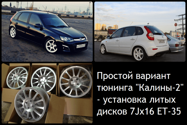 Разные хэтчбеки Калина-2 с 16-дюймовыми дисками. Автомобили Лада Калина 2. Новости, описание, видео.