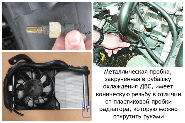 Сливная пробка двигателя и радиатора. Автомобили Лада Калина 2. Новости, описание, видео.