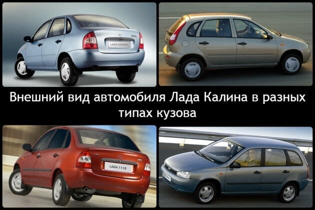 Внешний вид автомобилей Лада Калина