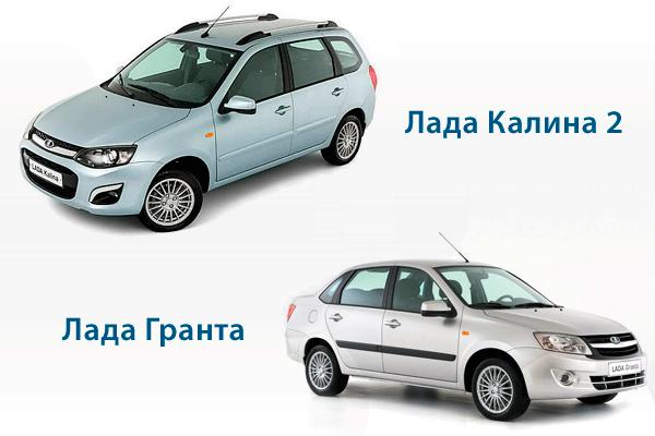 Калина-2, Гранта – линейка доступных моделей ВАЗ