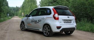 LADA Kalina NFR, семейство Калина-2