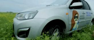 Автомобиль ботаников, ВАЗ-2192