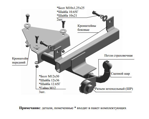 Фаркоп для хэтчбека ВАЗ-1119 либо 2192