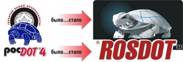 Этикетка тормозной жидкости РОСДОТ