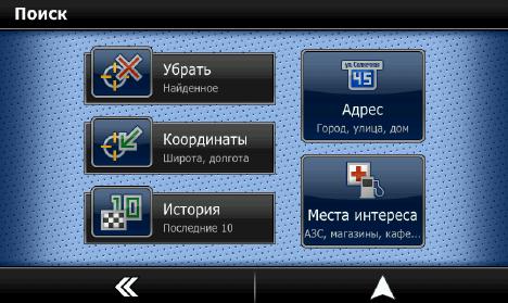 Медиацентр Гранта/Калина-2, экран навигатора 2