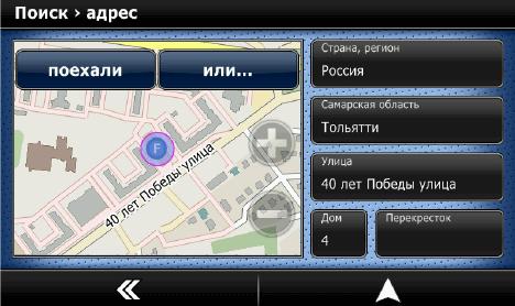 Медиацентр Гранта/Калина-2, экран навигатора 4